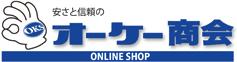 OK商会onlineshop